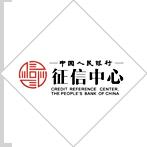 中国人民银行征信中心